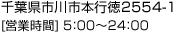 千葉県市川市本行徳2,554-1 [営業時間] 5:00~24:00