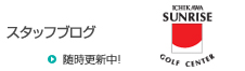 スタッフブログ 随時更新中!